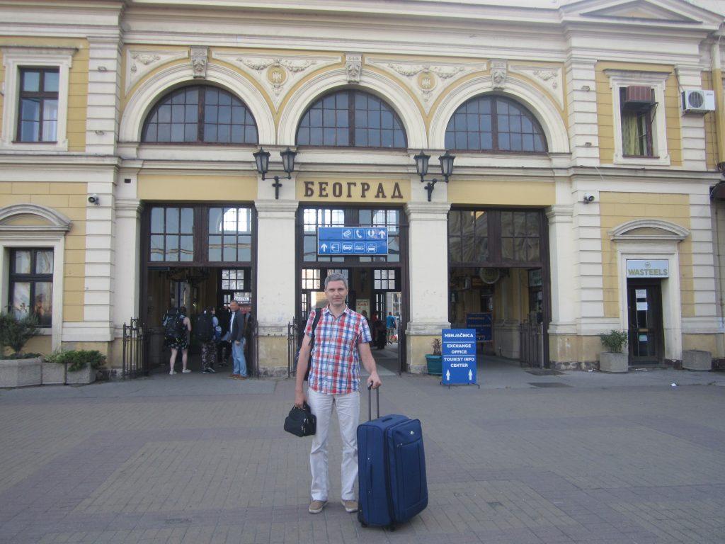 Вокзал в Белграде