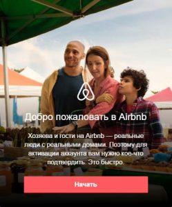 Регистрация на airbnb